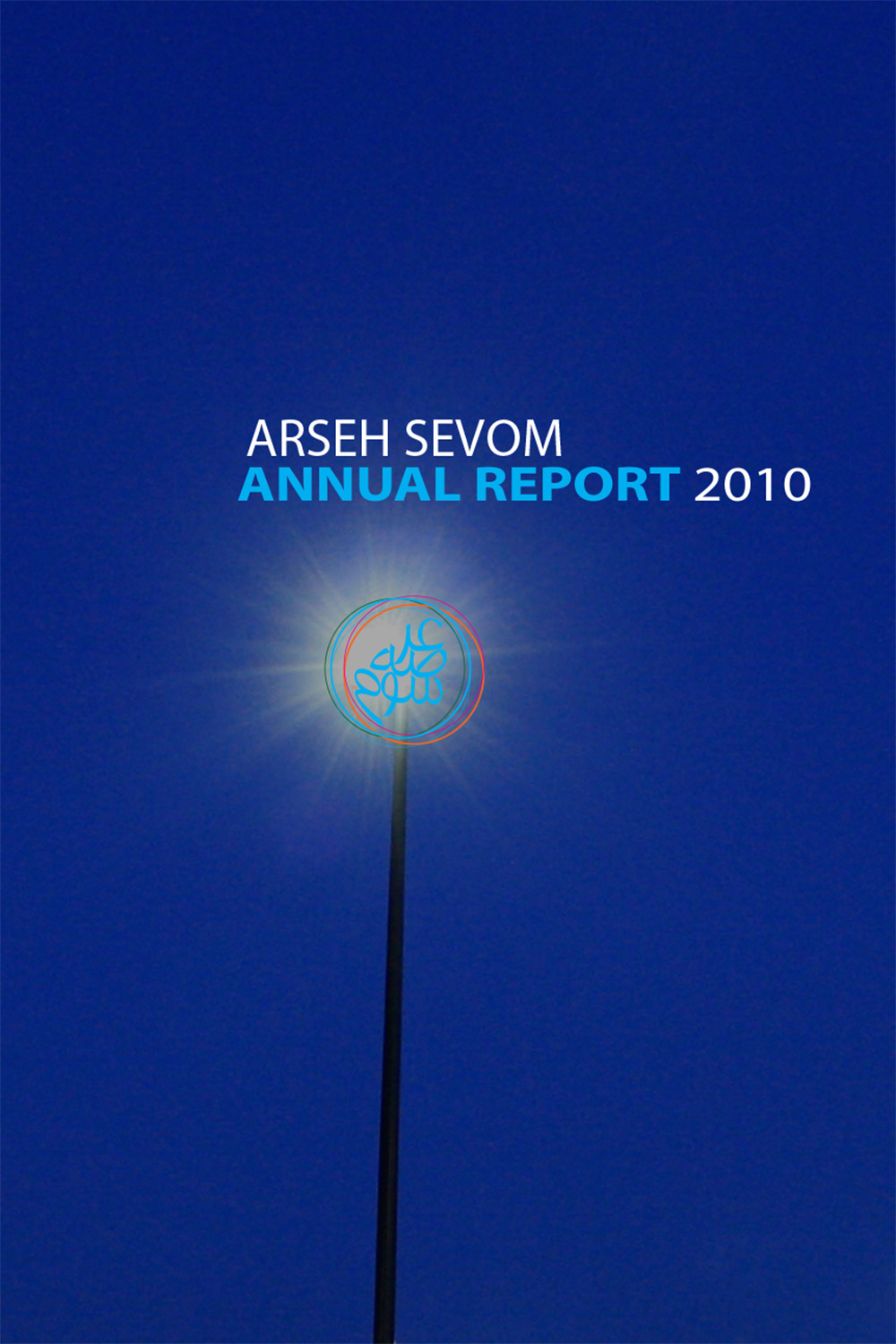 arseh-sevom-annual-report-2010