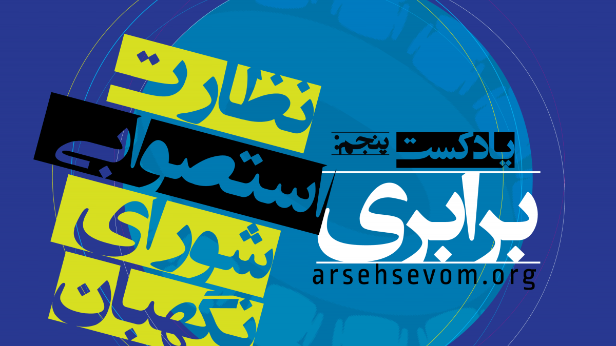 Cover for episode 5 of Arseh Sevom's podcast.