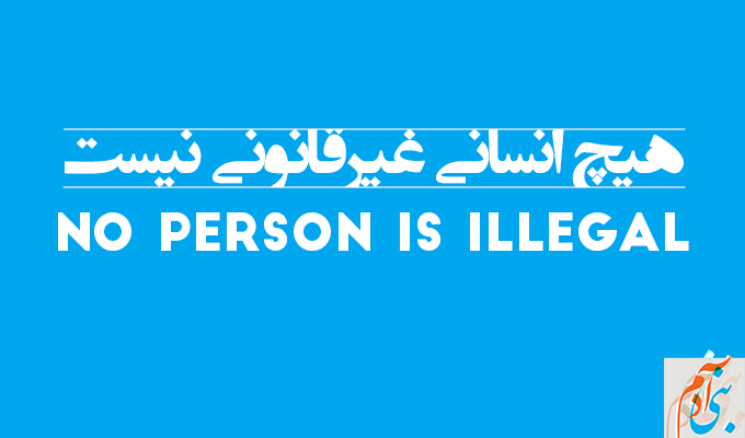 """No person is illegal"""