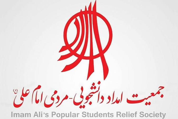 Imam Ali's Popular Student Relief Society