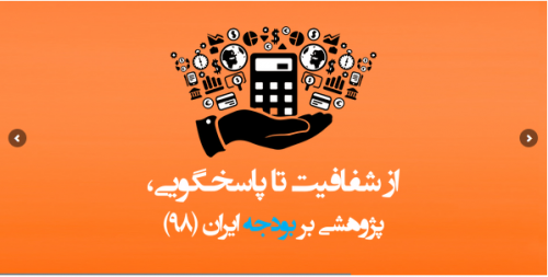 A hand holds a calculator and other items related to the budget with text in Persian