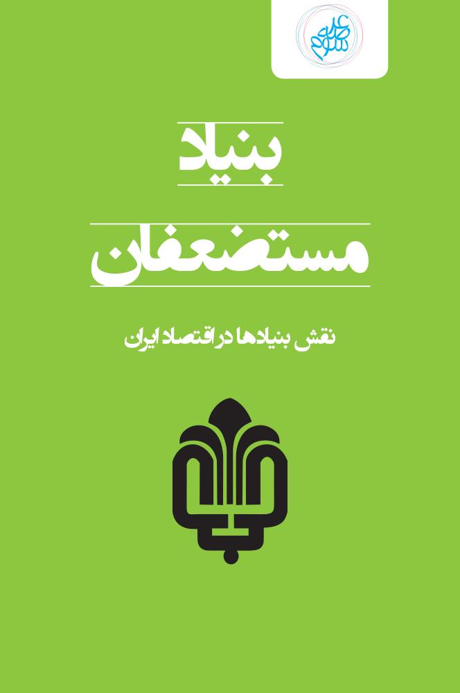 Bonyad-mostazafan-cover-book
