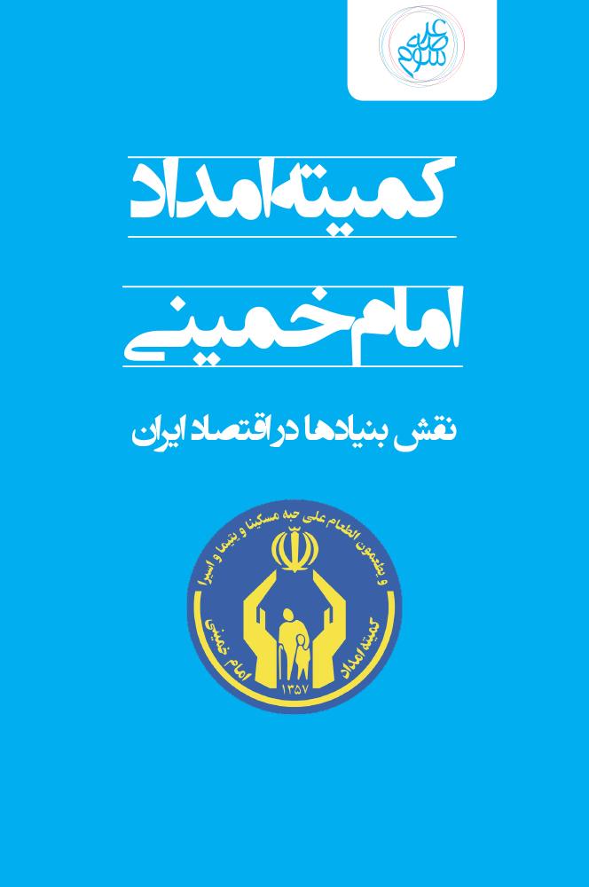 Komite-Emdad-booklet-cover