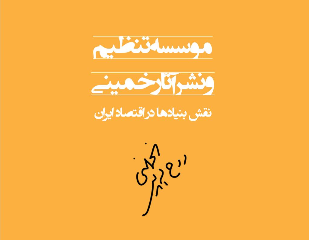 bonyadha-nashre-khmeinbi-cover