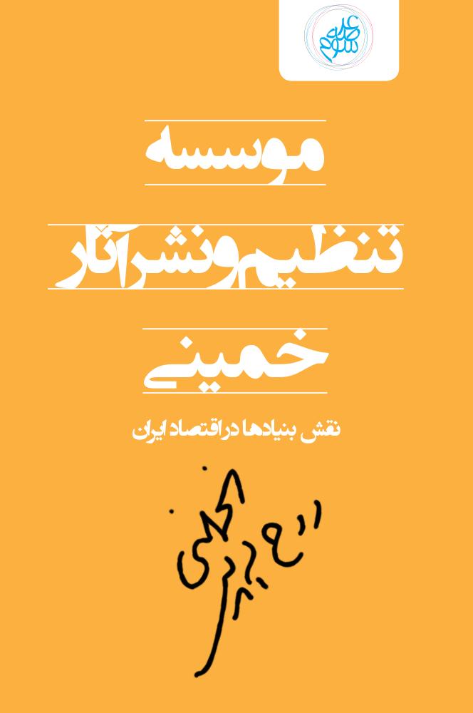 nashre-khomeini-cover-book