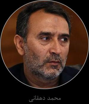 محمد دهقانی