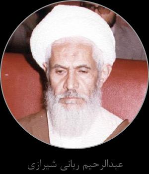 عبدالرحیم ربانی شیرازی