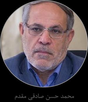 محمد حسن صادقی مقدم