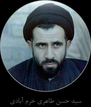 سید حسن طاهری خرم آبادی