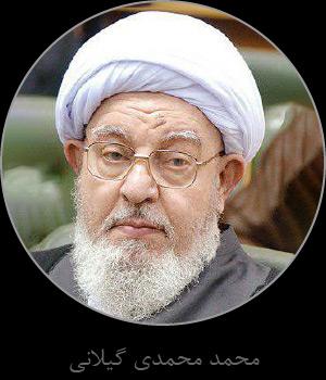 محمد محمدی گیلانی