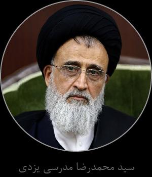سید محمد رضا مدرسی یزدی