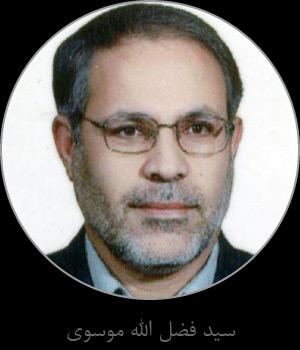 سید فضل الله موسوی