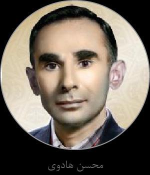 محسن هادوی