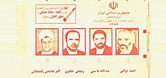 رد صلاحیت ۱۲۴ کاندیدای ریاست جمهوری۶
