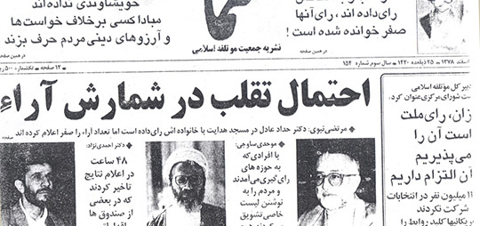 بازشماری ارای مجلس ششم در تهران