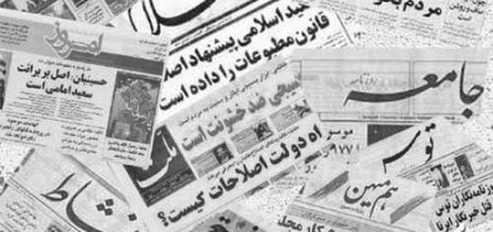 تایید اصلاحیه قانون مطبوعات