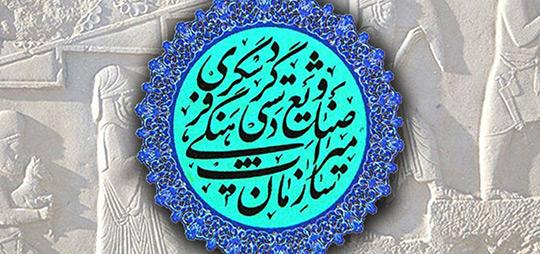 تایید تشکیل وزارت میراث فرهنگی