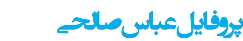 abbas-salehi-main-title