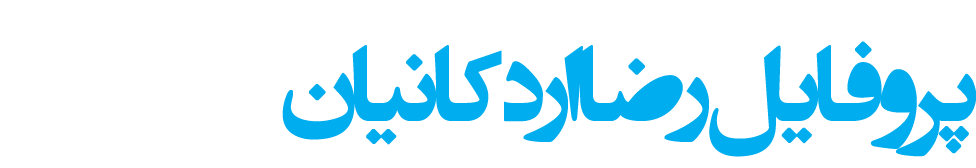 ardakanian-main-title