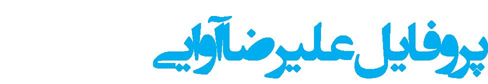 avaii-main-title