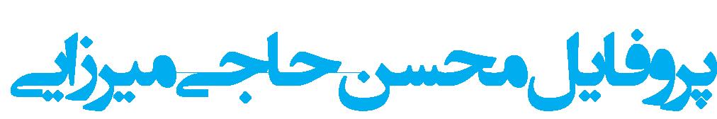haji-mirzaii-main-title