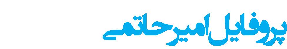 hatami-main-title