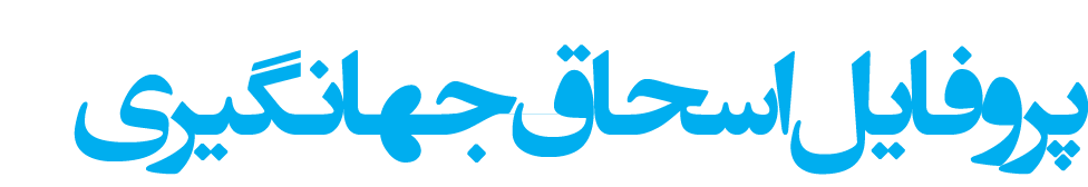jahangiri-main-title