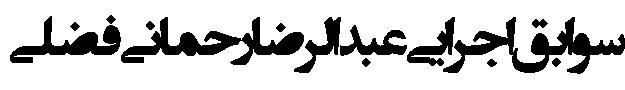 rahmani-fazli-4