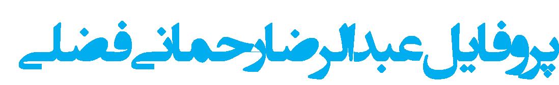 rahmani-fazli-main-title