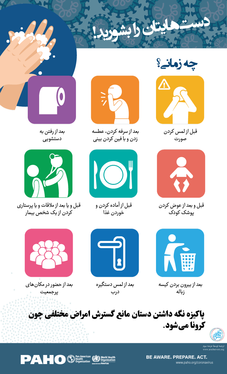 wash-hands-when-farsi