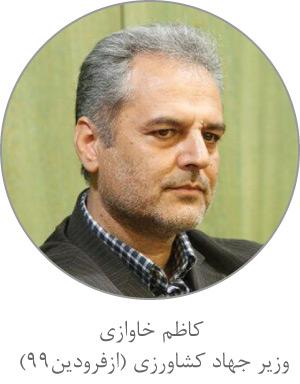 cabinet-profile-kazem-khavazi-main3