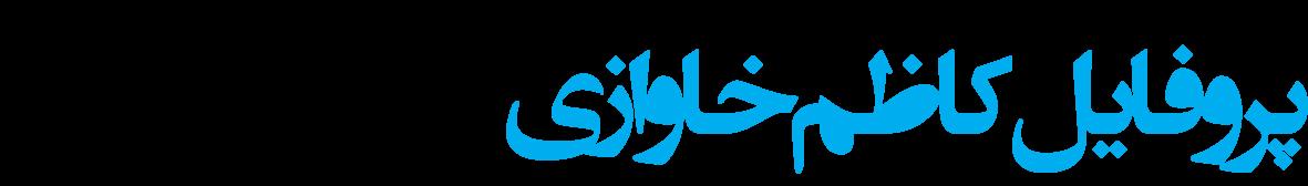 khavazi-title