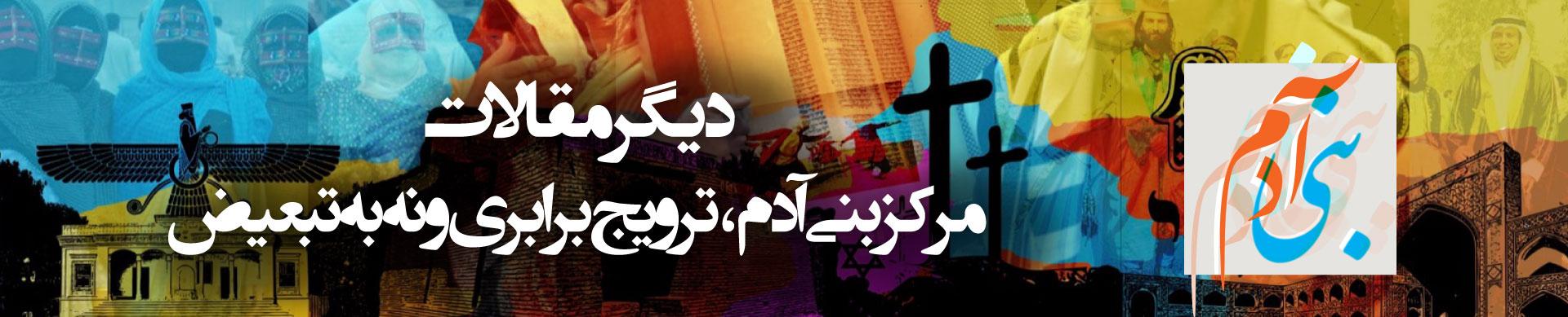 bani-adam-footer-banner