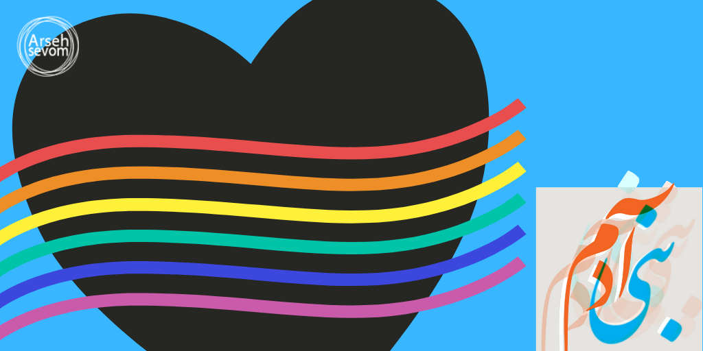 Black heart with rainbow stripes on top and the logo of Project Bani Adam